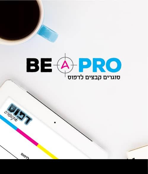 הבאה לדפוס – Be a Pro