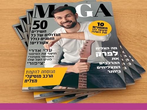 עיצוב שער מגזין באינדיזיין