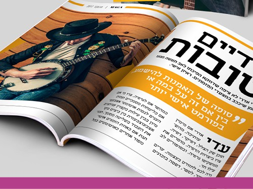 עיצוב כפולת מגזין באינדיזיין