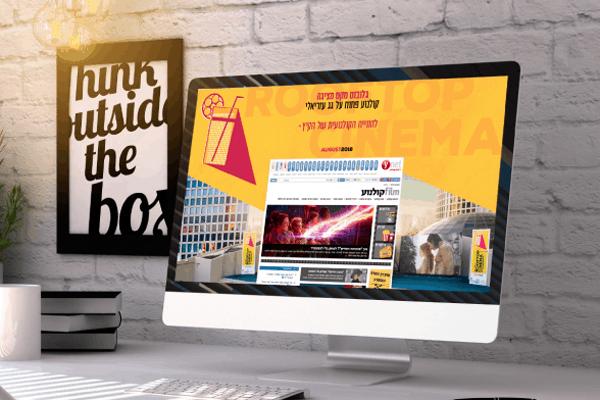 roofrop cinema מיתוג פסטיבל סרטים על גג עזריאלי