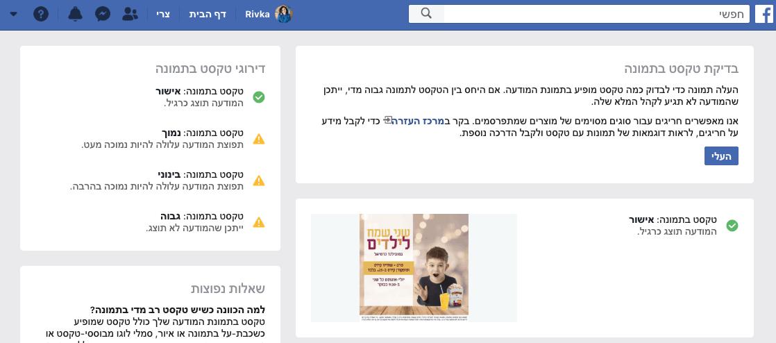 פרסום ממומן כלי בדיקת שכבת אחוזי טקסט פייסבוק