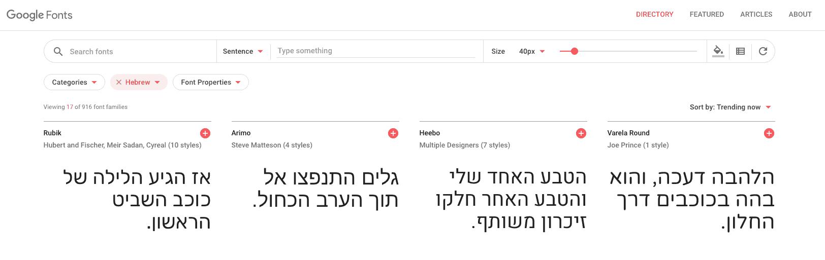 גוגל פונטס פונטים חינמיים בעברית